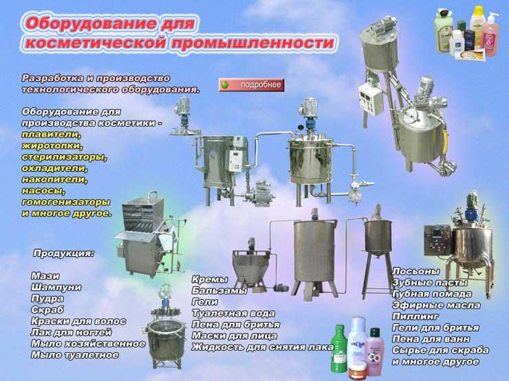 Оборудование для производства косметики с ценами