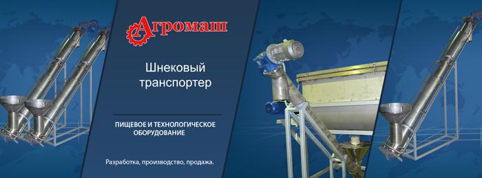 Винтовой конвейер решетки транспортер фото