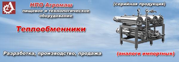 Wesper теплообменник Кожухотрубный испаритель ONDA HPE 400 Каспийск