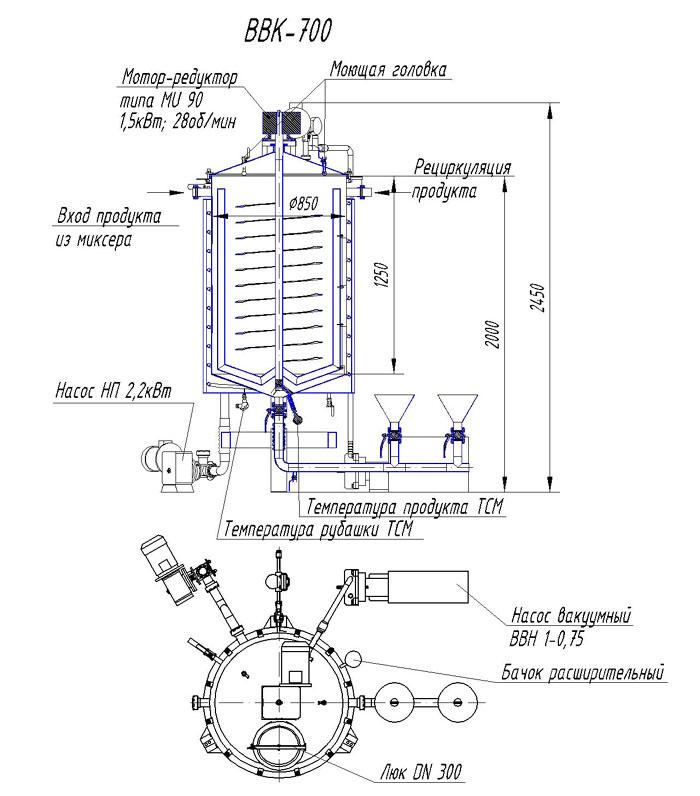 Варочный (вакуумный) реактор